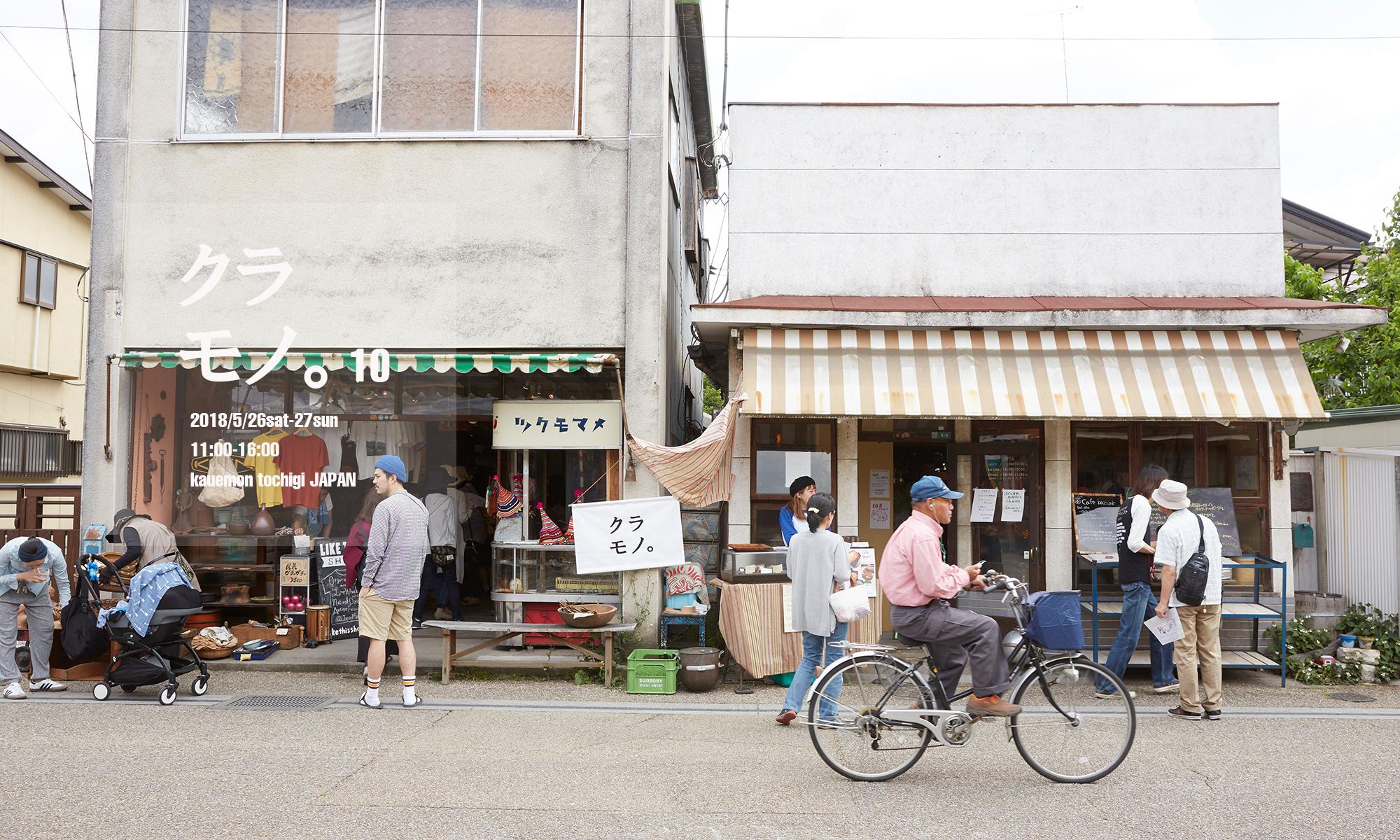 【公式】クラモノ。栃木市・嘉右衛門町